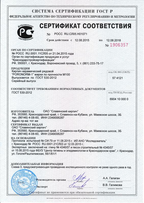 Труба ЭС 89х3,5 ГОСТ 10705-80/10704-91 (Энгельсский Т3, длина = 11,40)